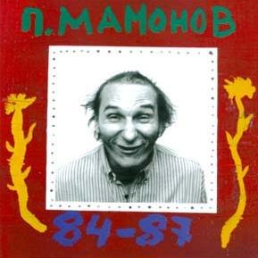 Петр Мамонов - 84-87 (Album)