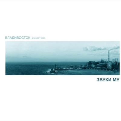 Звуки Му - Владивосток CD2 (Live)