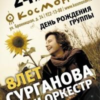 Сурганова И Оркестр - 8-Ми Летие Группы