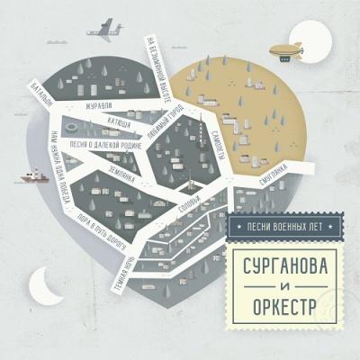 Сурганова И Оркестр - Песни Военных Лет (Album)