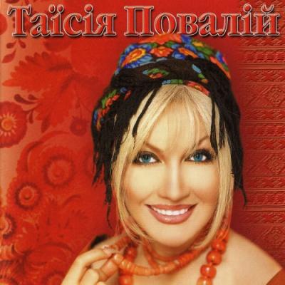 Таисия Повалий - Українські Пісенні Перлини