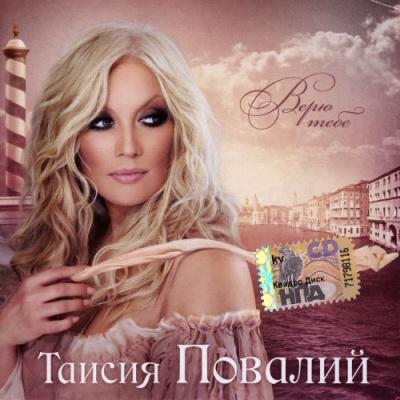 Таисия Повалий - Верю Тебе