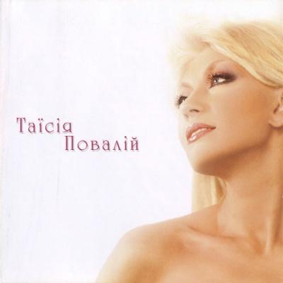 Таисия Повалий - Панно Кохання (Переиздание)