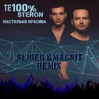 Те100стерон - Настолько красива (Slider & Magnit Remix)