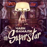 Чаян Фамали - #SuperStar