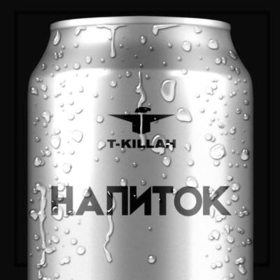 T-Killah - Напиток
