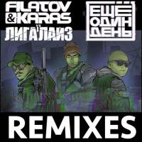 Filatov - Еще один день (Denis First & Reznikov Remix)