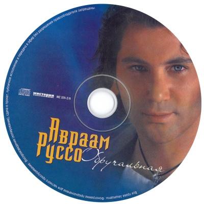 Авраам Руссо - Обручальная (Album)