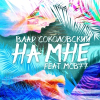 Влад Соколовский - На мне (feat. MCB77) - Single