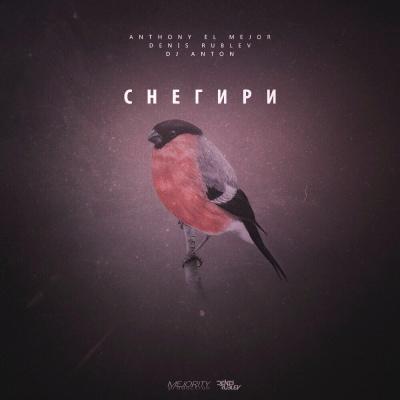 Anthony El Mejor - Снегири (DJ Denis Rublev & DJ Anton Cover Mix)