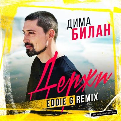 Дима Билан - Держи (Eddie G Remix)