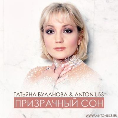 Татьяна Буланова - Призрачный сон
