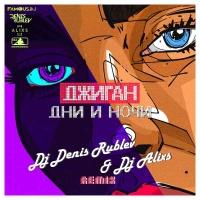 Джиган - Джиган - Дни и ночи (DJ Denis Rublev & DJ Alixs Remix)