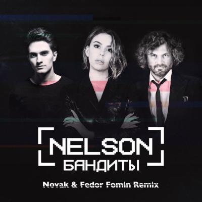 Nelson - Бандиты (Novak & Fedor Fomin Remix)