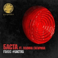 Баста - Голос (Anthony El Mejor & DJ Nil Remix)