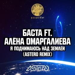 Баста - Я поднимаюсь над землёй (Astero Remix)