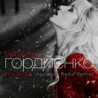 Natalia Gordienko - Пьяная (Agafonov Remix)