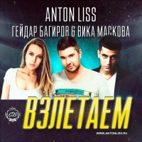 Anton Liss - Взлетаем