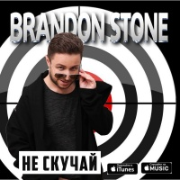 Brandon Stone - Не скучай