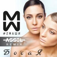 Босая (Assel Remix)