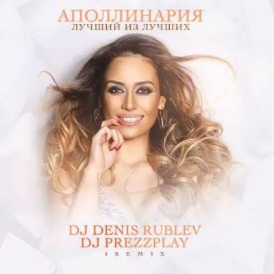 Аполлинария - Лучший из лучших (DJ Denis Rublev & DJ Prezzplay Remix)