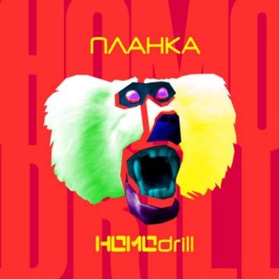 Планка - HomoDrill