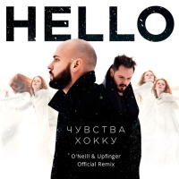 Hello - Чувства Хокку (O'Neill & Upfinger Remix)