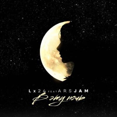 Lx24 - В эту ночь (Tonystar Remix)