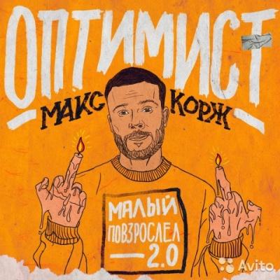 Макс Корж - Оптимист (DJ Noiz Remix)