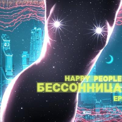 Happy People - Бессоница EP