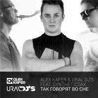 Alex Kafer - Так говорят во сне