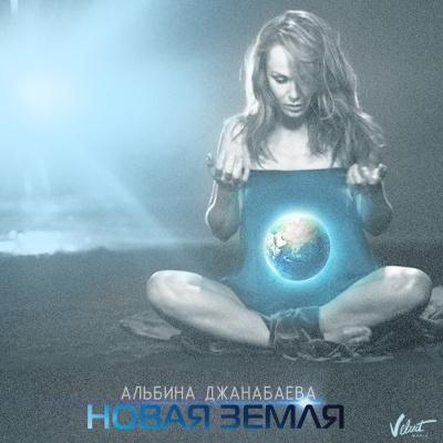 Альбина Джанабаева - Новая Земля