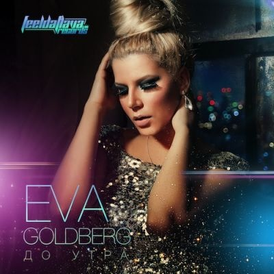 Eva Goldberg - До утра (UnorthodoxX & Den Macklin Remix)