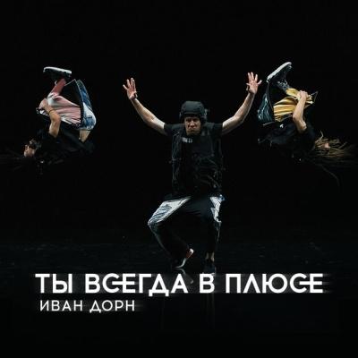 Иван Дорн - Ты всегда в плюсе (DJ KoT Garage Remix)
