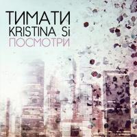 Тимати - Посмотри (DJ Ed Remix)