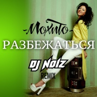 Мохито - Разбежаться (DJ Noiz Remix)