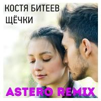 Костя Битеев - Щёчки (Astero Remix)