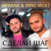 Иракли - Сделай шаг (Black & Jeff Remix)
