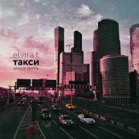Elvira T - Такси (Amice Remix)