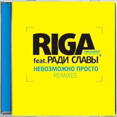 DJ Riga - Невозможно просто (remixes)