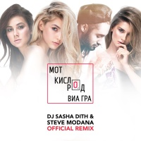 Мот - Кислород (DJ Sasha Dith & Steve Modana Remix)
