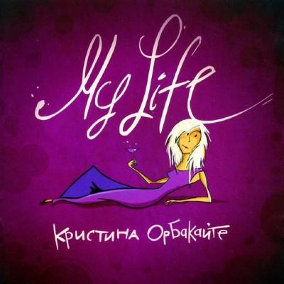 Кристина Орбакайте - My Life