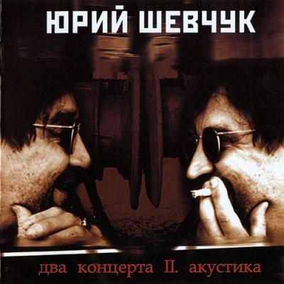 Юрий Шевчук - Два концерта. Акустика CD2