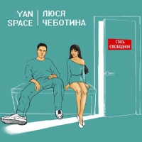 Yan Space - Стать свободной