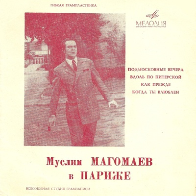 Муслим Магомаев - Вдоль по Питерской