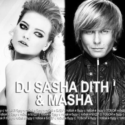 Sasha Dith - Я Буду С Тобой