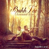 BAHH TEE - Осенний блюз (Album)