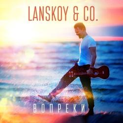 Lanskoy - Ты Нравишься Мне (Max Khmara Remix)