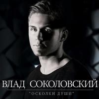 Влад Соколовский - Осколки Души (Album)