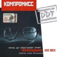 ДДТ - Компромисс